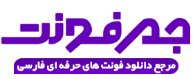 جم فونت | مرجع دانلود فونت فارسی
