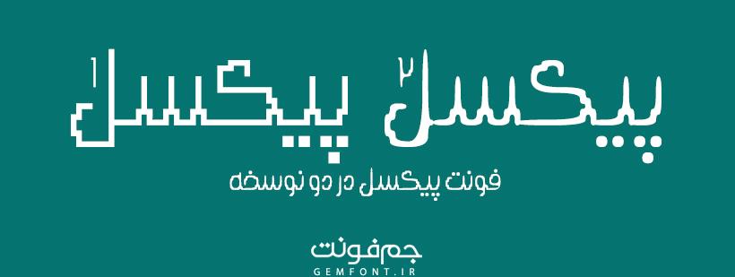 فونت فارسی پیکسل