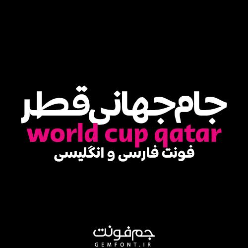 فونت جام جهانی قطر