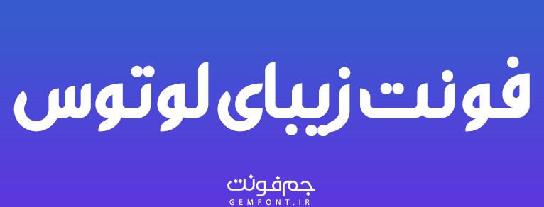 فونت فارسی لوتوس
