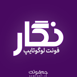 فونت فارسی نگار