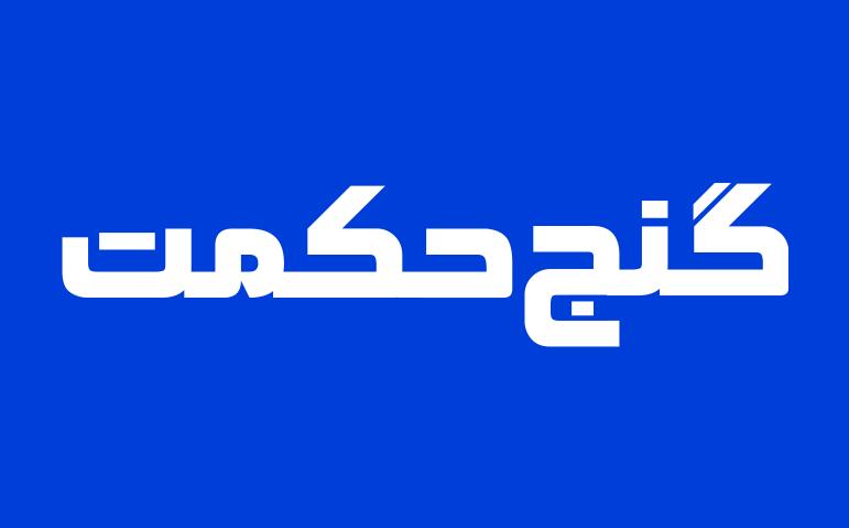فونت فارسی لوگوتایپ