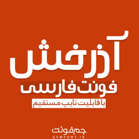 فونت فارسی آذرخش