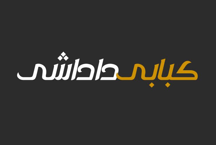 فونت گرافیکی فارسی