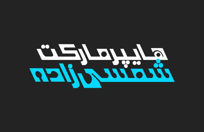 فونت لوگوتایپ فارسی